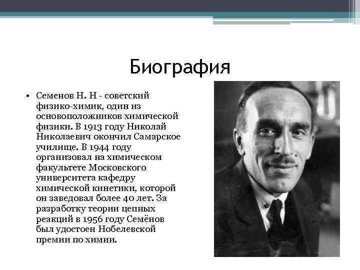 Биография Николая Семенова