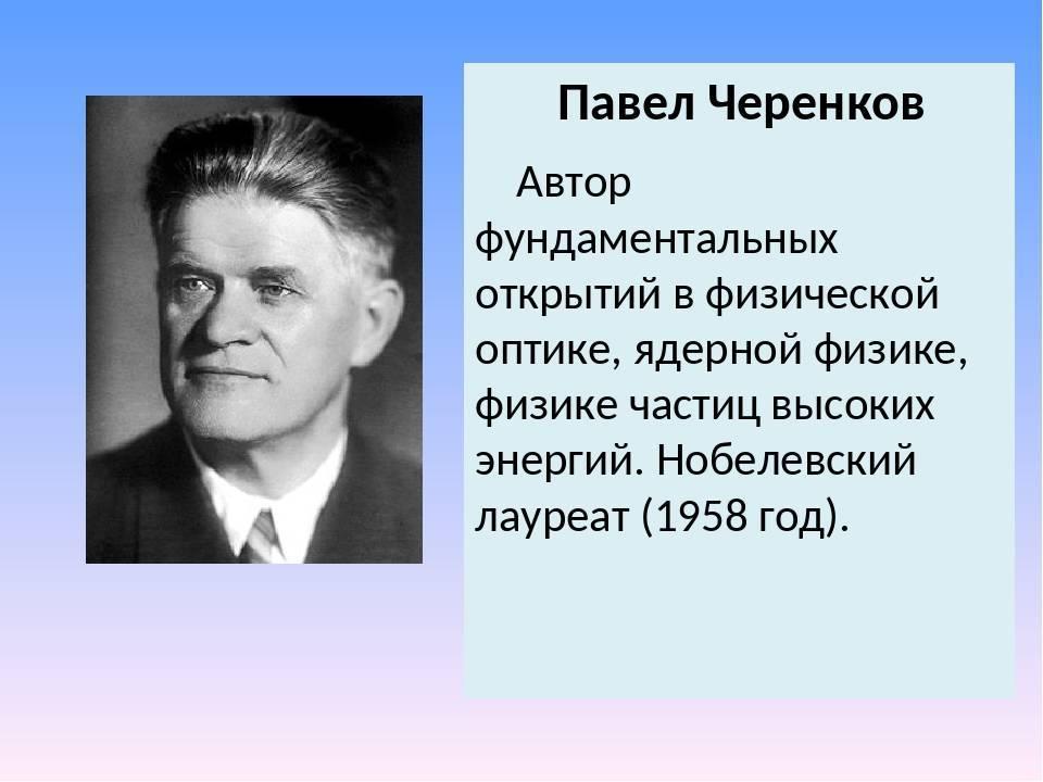 Черенков, павел алексеевич — вики