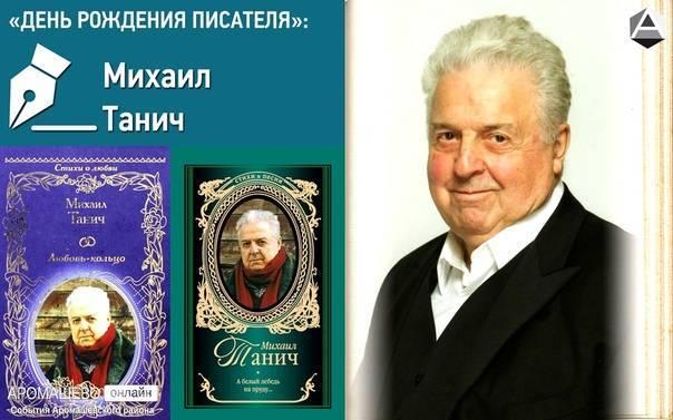 Михаил танич, лучшие стихи, песни, биография, фотогалерея, аудиофайлы