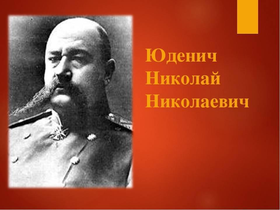 Юденич николай николаевич. белые полководцы