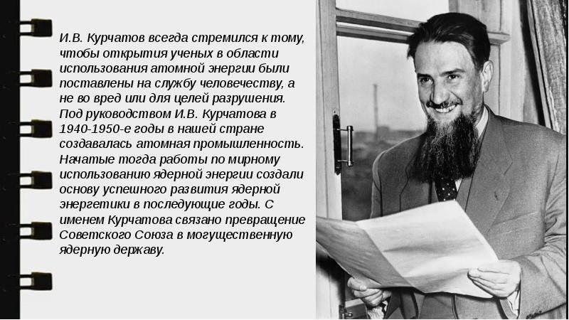 Игорь курчатов – фото, биография, личная жизнь, атомная бомба, причина смерти - 24сми