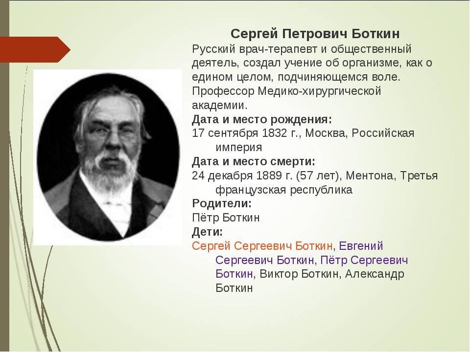 Боткин сергей петрович - биография, новости, фото, дата рождения, пресс-досье. персоналии глобалмск.ру.