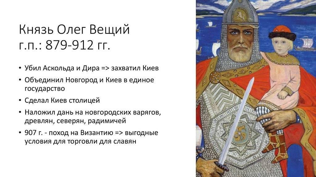 Князь вещий олег: биография, годы жизни и легенда о смерти