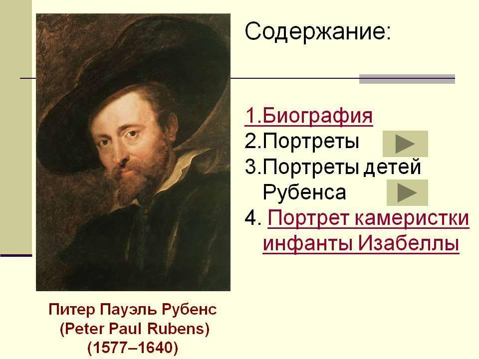 Питер пауль рубенс: лучшие картины с описанием, стиль художника, произведение союз земли и воды