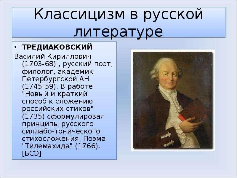 В. к. тредиаковский – первопроходец в русской литературе