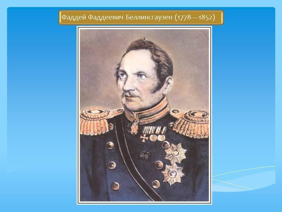 Ф. ф. беллинсгаузен