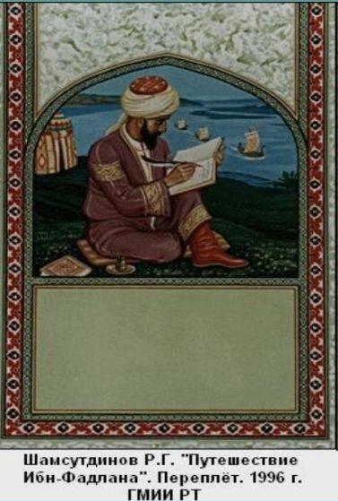 Ахмед ибн фадлан: путешествие арабов на волгу