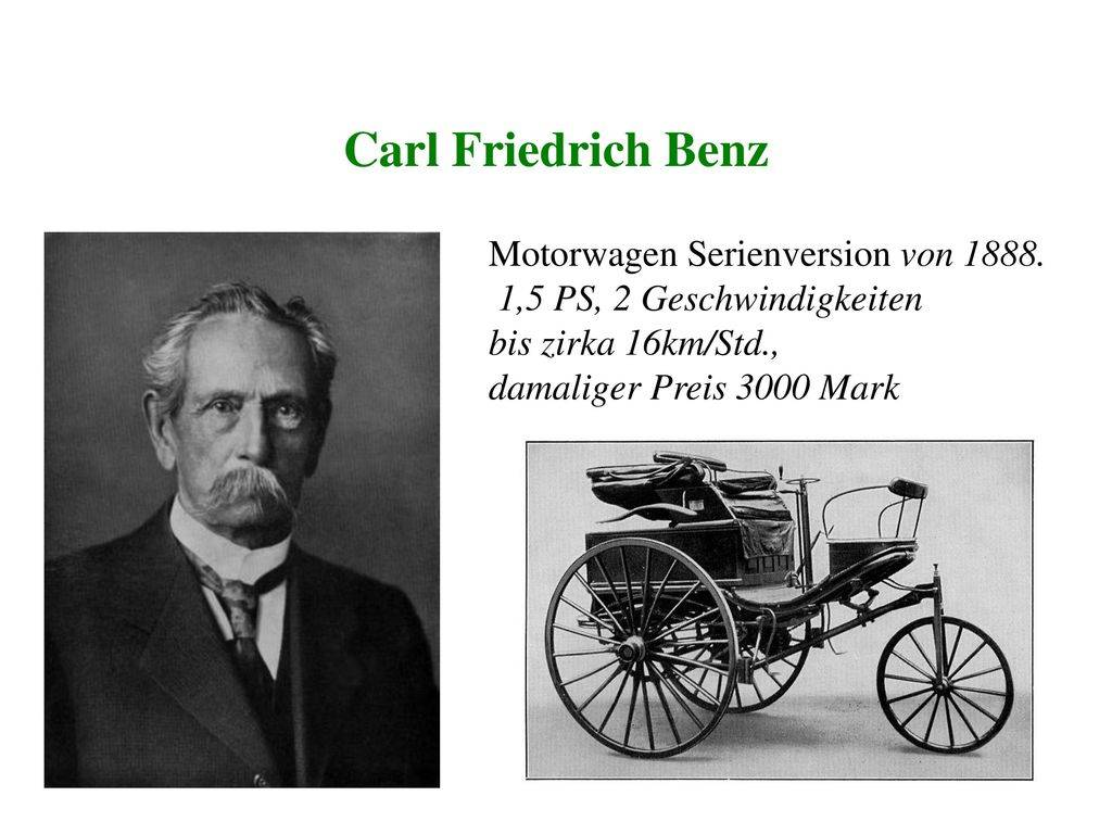 «бенц»: 130 лет автомобилю