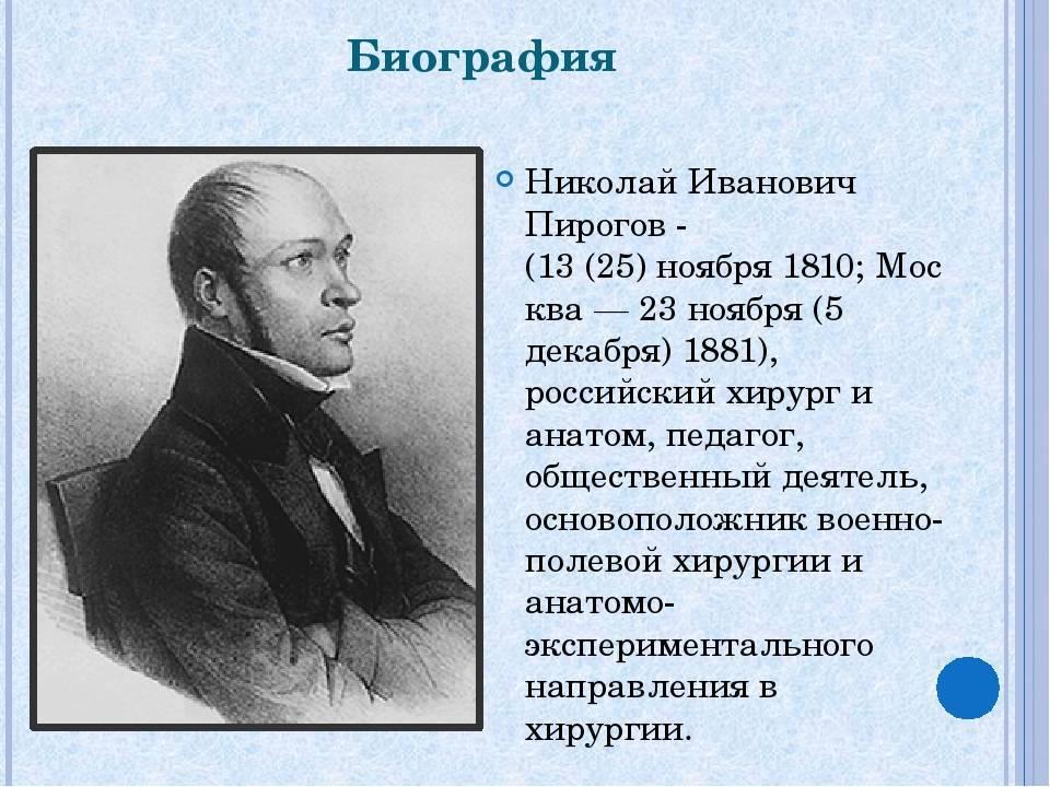 «его жизнь — сплошное новаторство»: как николай пирогов изменил отечественную медицину — рт на русском