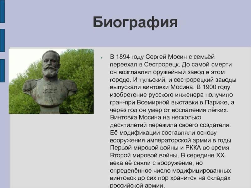 Мосин сергей иванович - вики