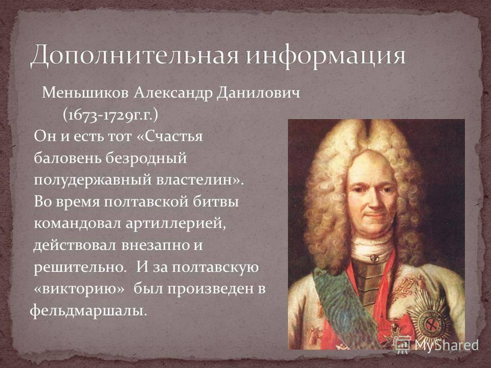 Александр данилович меншиков - биография, информация, личная жизнь