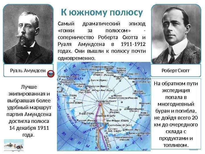 руаль амундсен - знаменитый норвежский путешественник,  исследователь, открывший  южный полюс — общенет