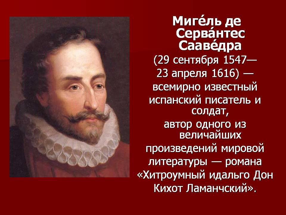 Творчество и биография сервантеса :: syl.ru