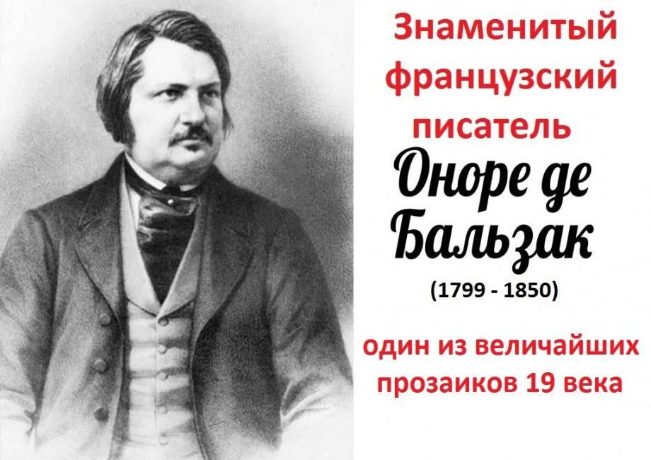 Оноре де бальзак — биография. творчество. факты. память. экранизации. произведения. собрания сочинений