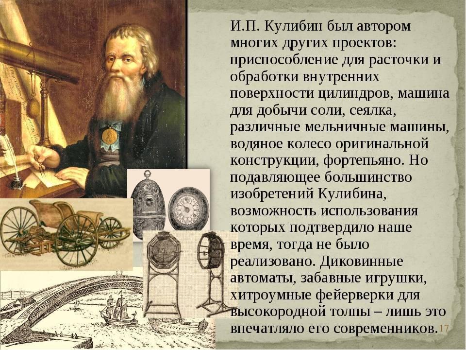 Изобретения ивана кулибина