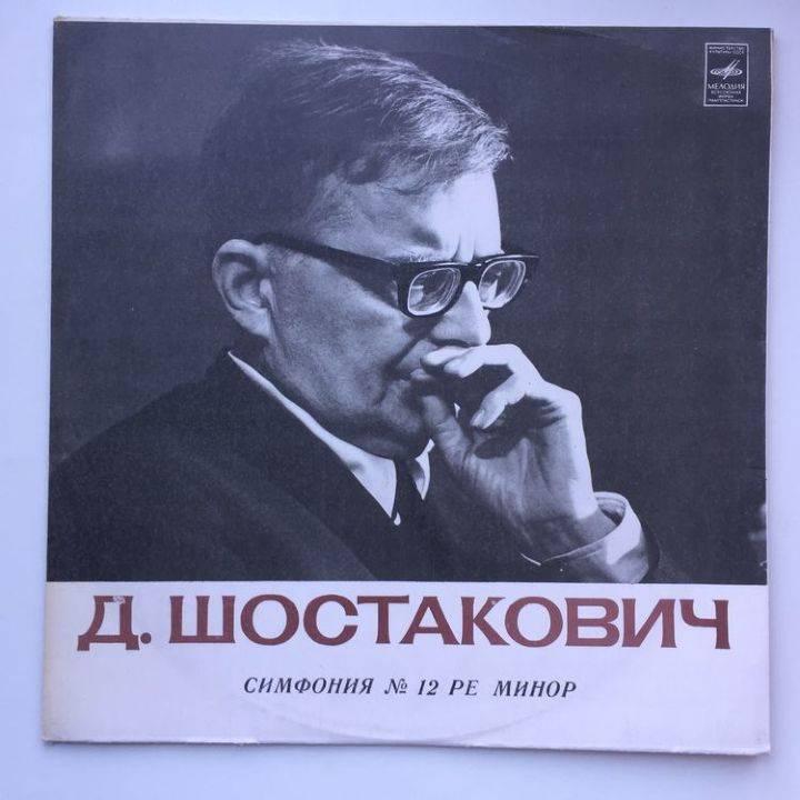 Дмитрий шостакович - биография, информация, личная жизнь