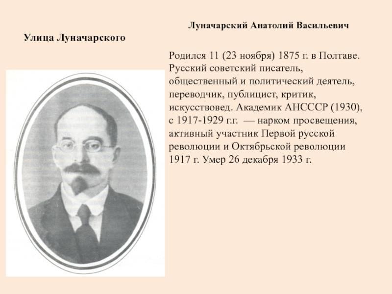 Анатолий васильевич луначарский