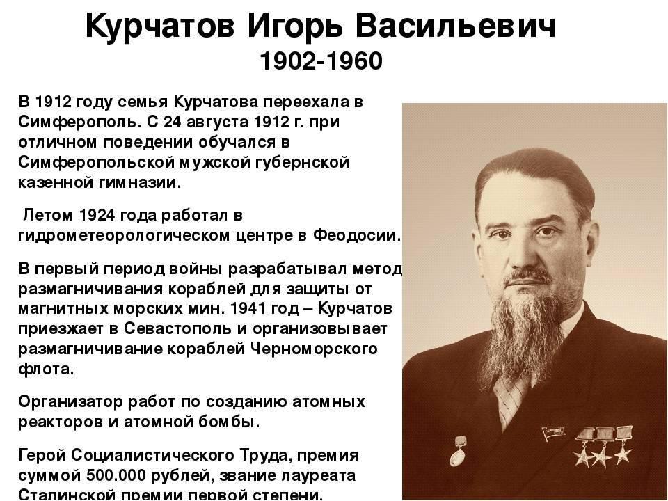 Курчатов биография кратко – самые важные достижения физика игоря васильевича, интересное для детей
