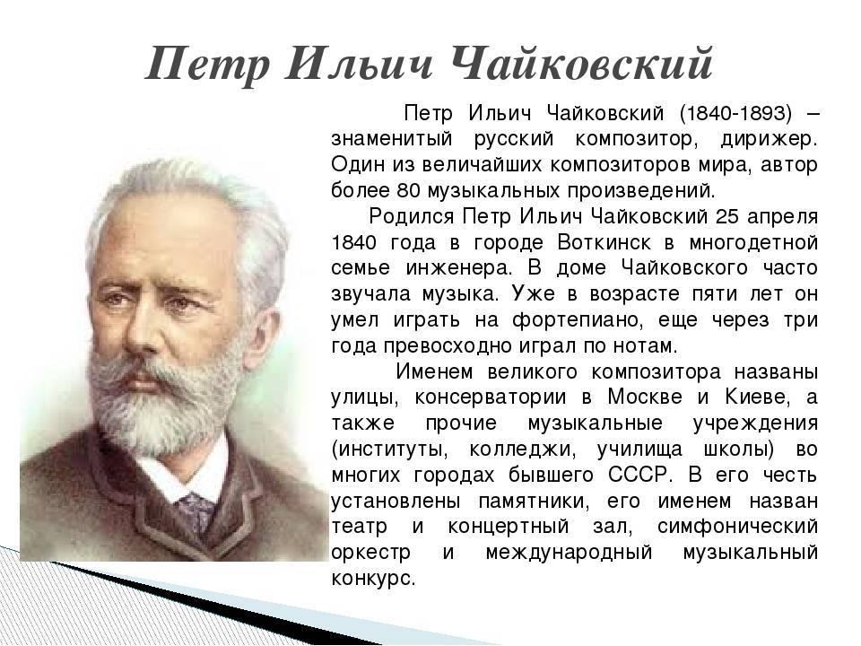 Чайковский пётр ильич | биография, творчество, произведения