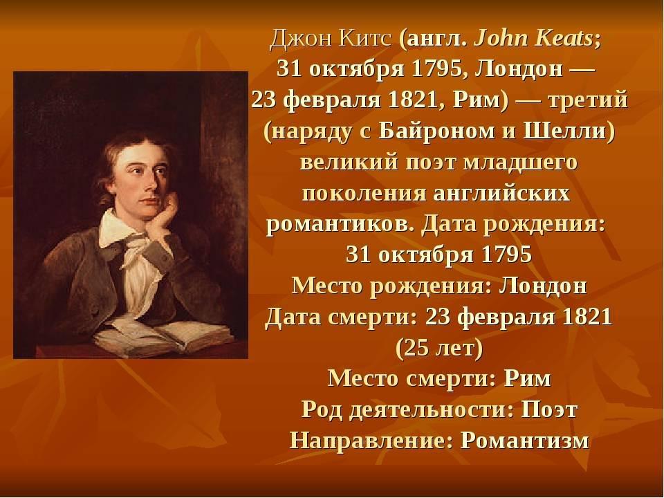 Джон китс стихи: читать все стихотворения, поэмы поэта джон китс - поэзия на рустих