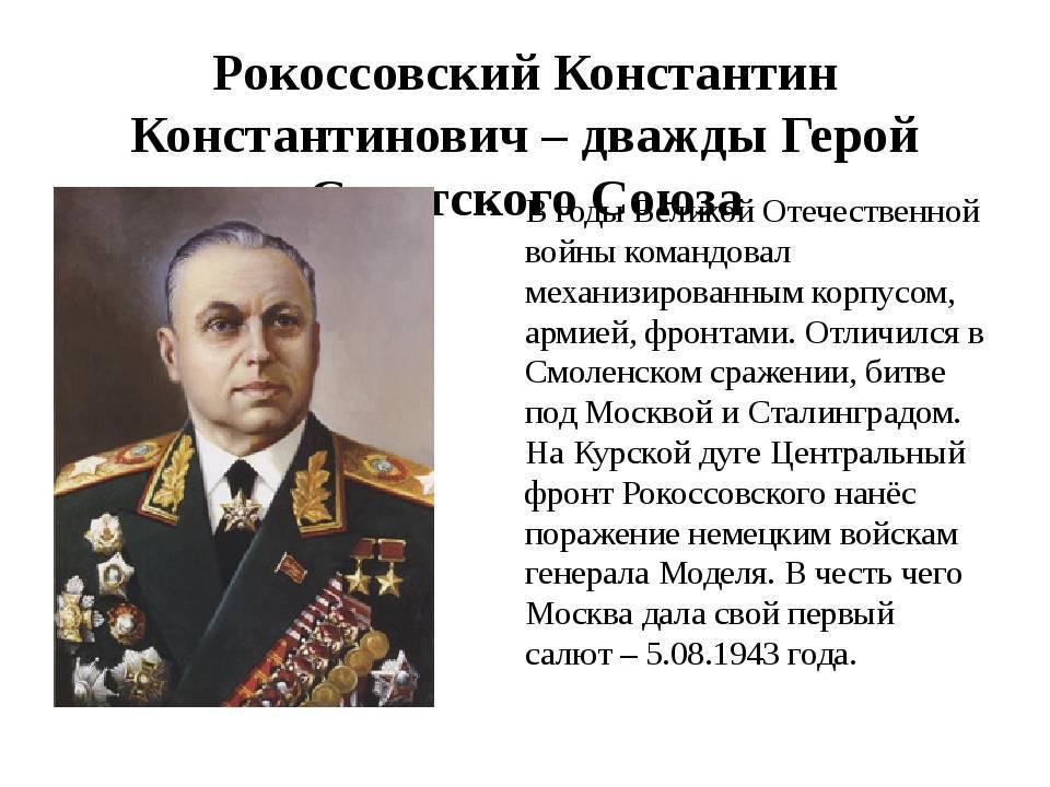 Константин рокоссовский - биография, информация, личная жизнь