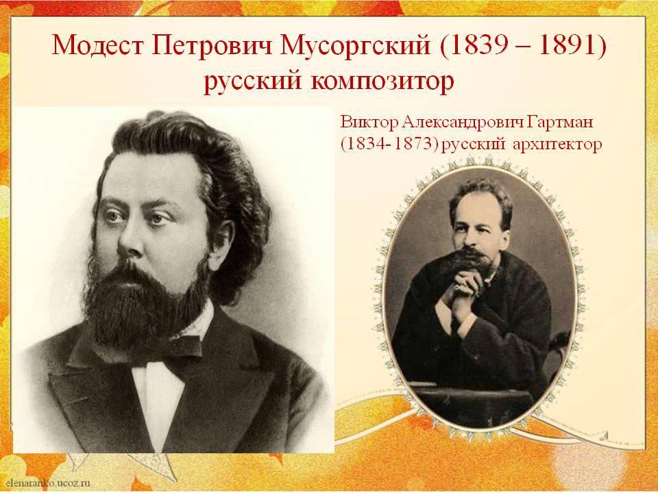 Модест мусоргский и «новая русская музыкальная школа»