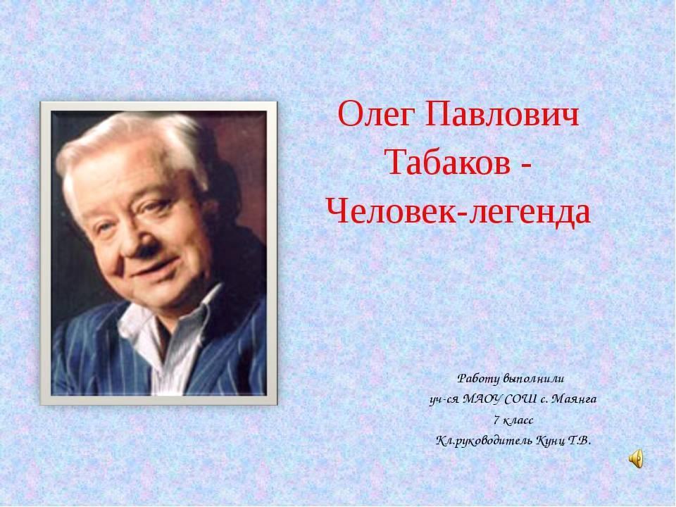 Олег табаков - фото, биография, личная жизнь, фильмы, театр, причина смерти - 24сми