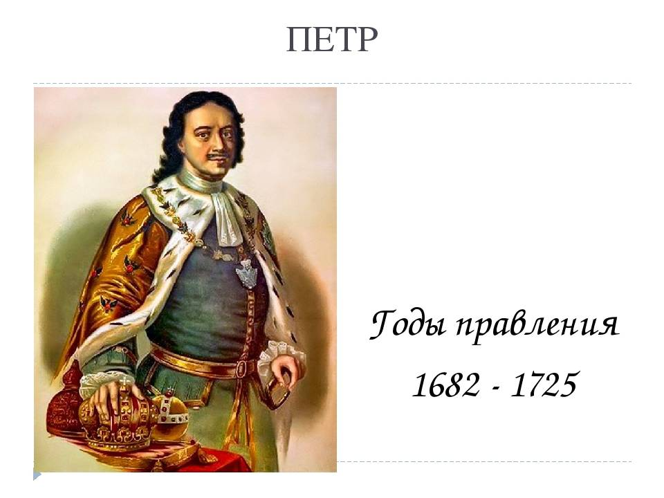 Биография царя петра 1