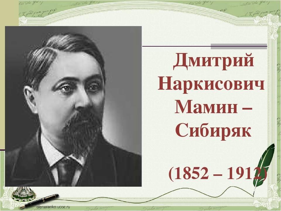 Биография мамина-сибиряка