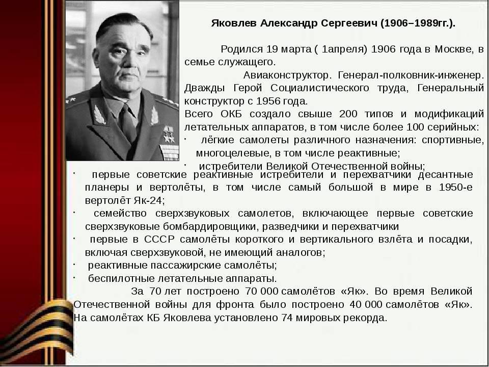 Яковлев а.с. авиаконструктор. краткая биография александра яковлева