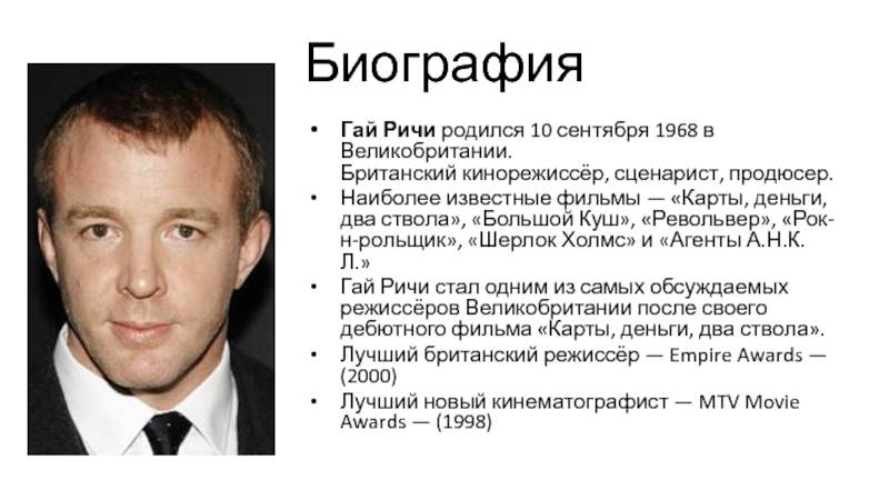 Режиссер гай ричи: фильмография, биография, фото и интересные факты из жизни :: syl.ru