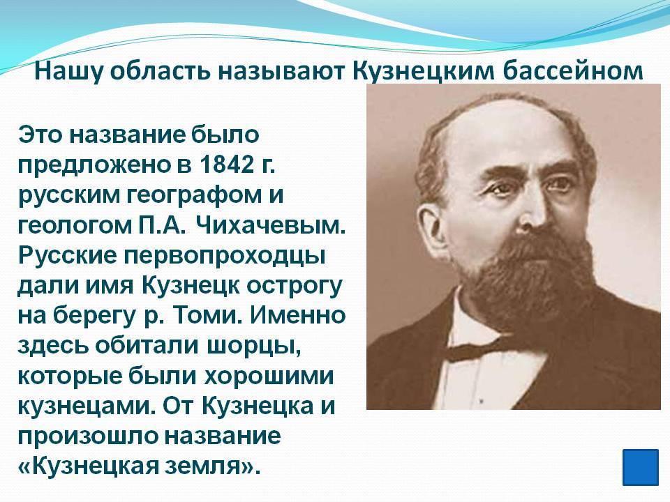 Чихачёв, пётр александрович биография, издания трудов на русском языке
