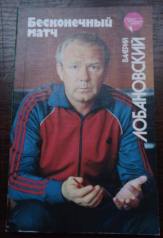 Маятник украинского футбола: интересные факты из жизни валерия лобановского   персона   спорт   аиф украина
