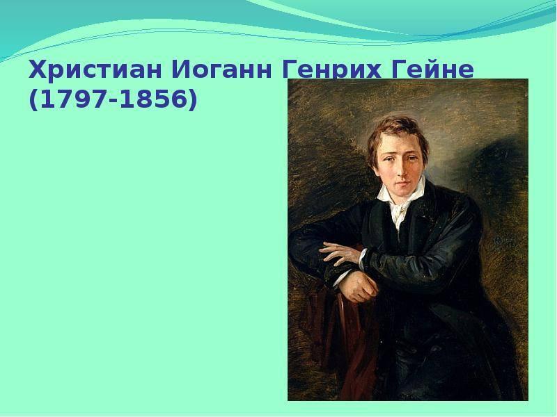 Генрих гейне - биография, информация, личная жизнь