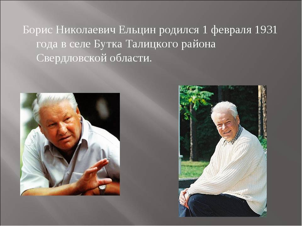 Борис ельцин, отец - предатель, дед - кулак
