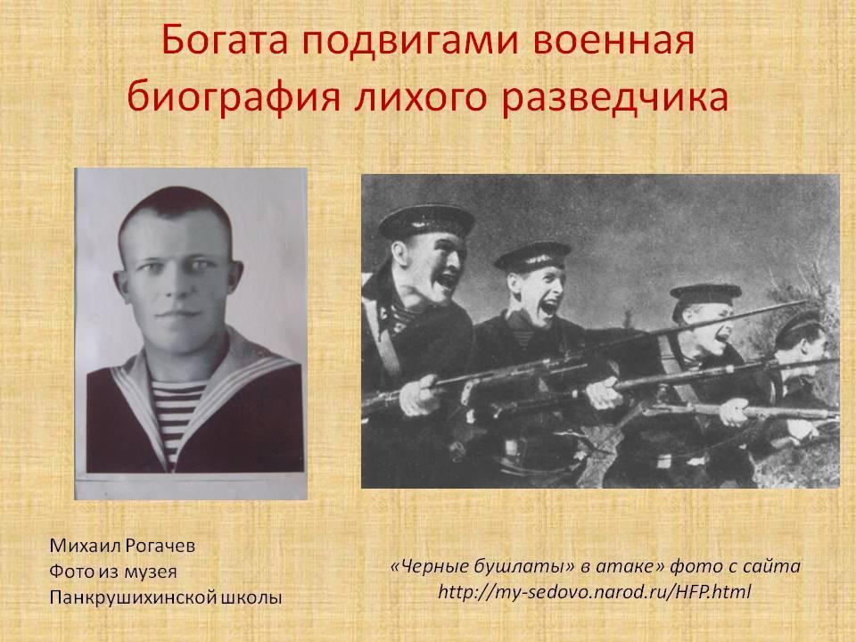 Конспект нод «профессия победы— военный разведчик»