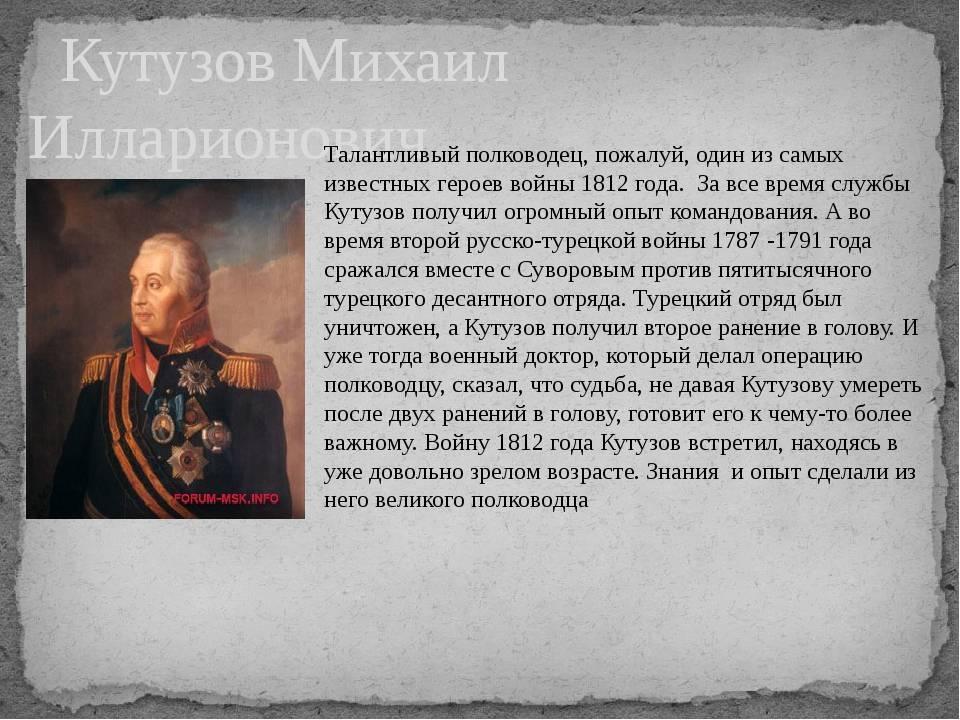 Михаил кутузов: интересные факты из жизни полководца