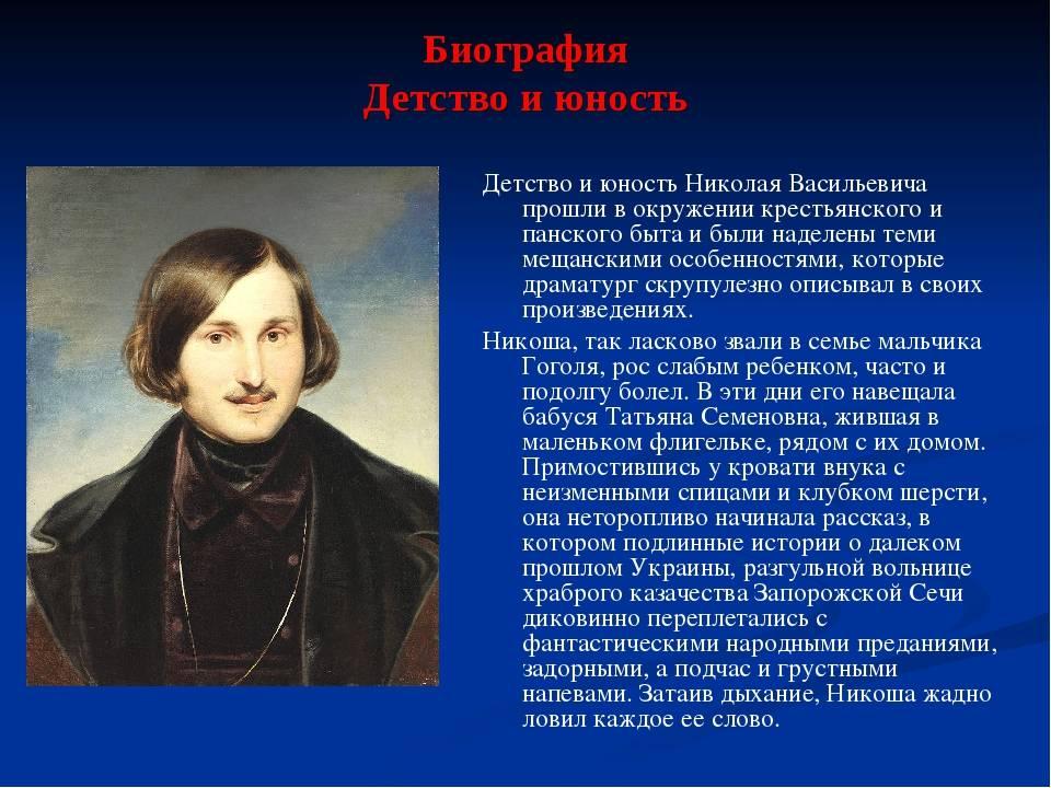 Кто такой гоголь николай васильевич: биография и настоящая фамилия. годы жизни и творчество самого странного писателя девятнадцатого века.