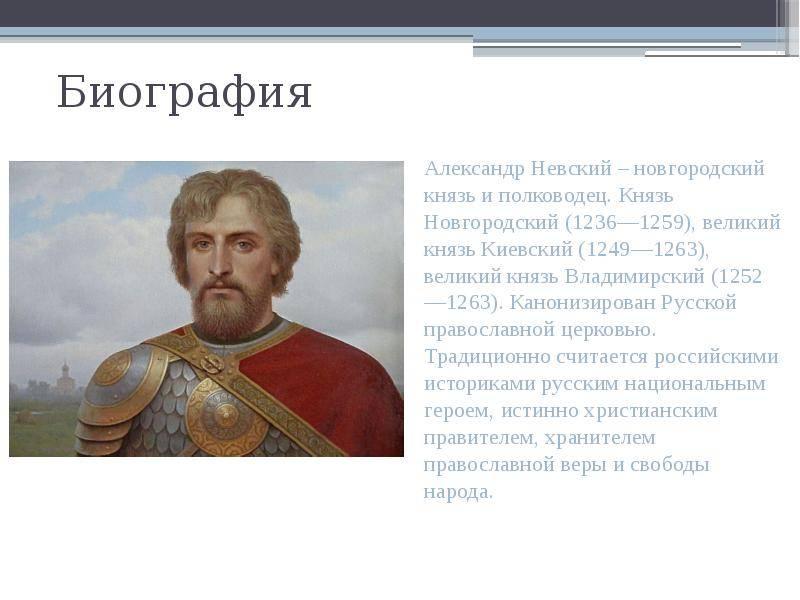 Интересные факты о жизни александра невского, биография, правление, семья – удивительные факты
