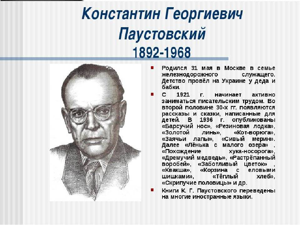 Константин георгиевич паустовский: биография и творчество