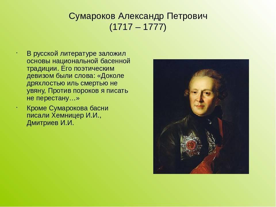 Александр петрович сумароков: биография, творчество - nacion.ru