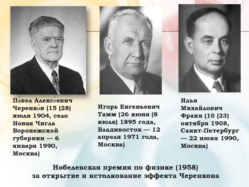 Тамм, игорь евгеньевич — википедия. что такое тамм, игорь евгеньевич