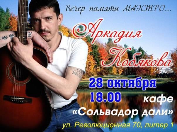 Биография кобякова