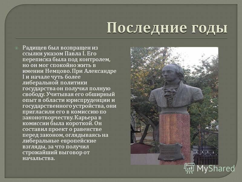Краткая биография а. н. радищева