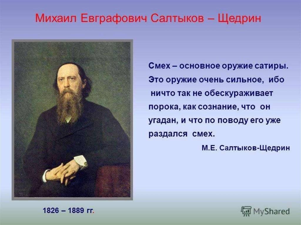 Михаил евграфович салтыков-щедрин - биография, информация, личная жизнь