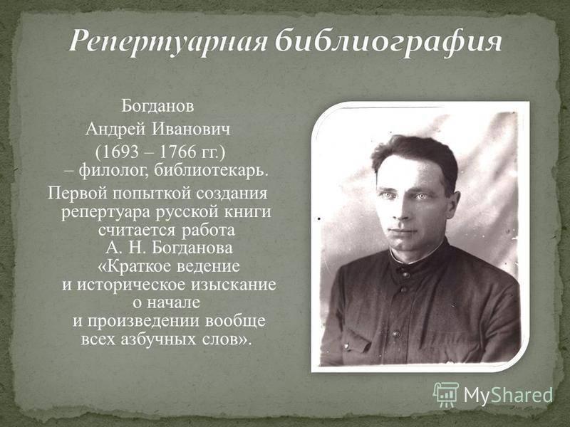 Биография Анатолия Богданова