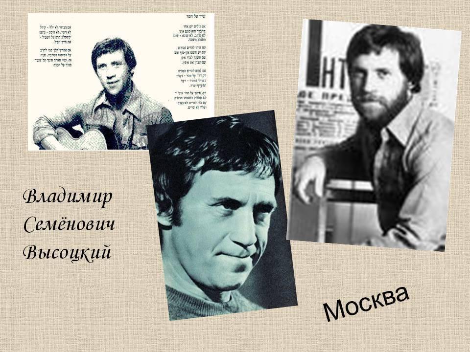 Биография владимира высоцкого