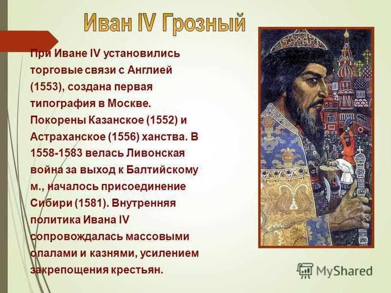 Семья ивана iv грозного - фото и биографии родственников