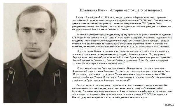 Биография разведчиков, чьи имена рассекретила служба внешней разведки россии