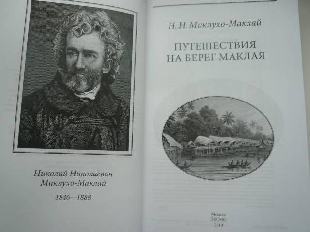 Миклухо-маклай николай николаевич – краткая биография, что открыл